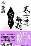 「武士道」解題―ノーブレス・オブリージュとは (小学館文庫)