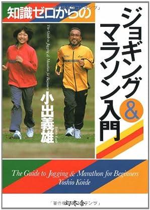 知識ゼロからのジョギング&マラソン入門