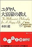 「ユダヤ人大富豪の教え」本田健