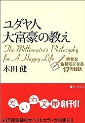 The millionaire's philosophy for a happy life / Yudayajin daifugō no oshie : shiawase na kanemochi ni naru 17 no hiketsu [Japanese Edition]