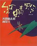 片岡鶴太郎画集〈6〉赤蜻蛉 (片岡鶴太郎画集 (6))