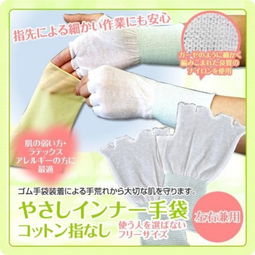 Perfect Fit 100% Cotton Glove Liner, 10 pairs set, Fingerless