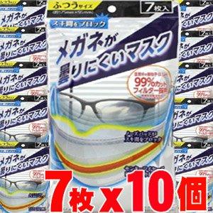 Amazon メガネが曇りにくいマスク ふつうサイズ 7枚入りx10個