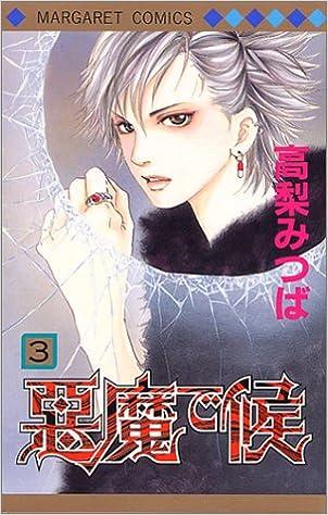 悪魔で候 (3) (マーガレットコミ...