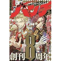 月刊コミックバンチ 最新号 サムネイル
