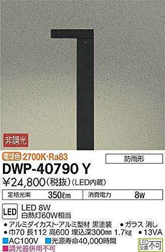 大光電機(DAIKO) / アウトドアローポール DWP-40790Y (LED内蔵) B07SPVSBMW