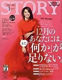 STORY(ストーリィ) 2018年 01 月号 [雑誌]