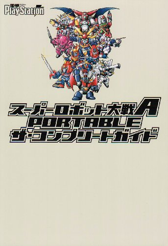 Super Robot Wars A PORTABLE The Complete Guide (2008) ISBN: 4048671960 [Japanese Import]