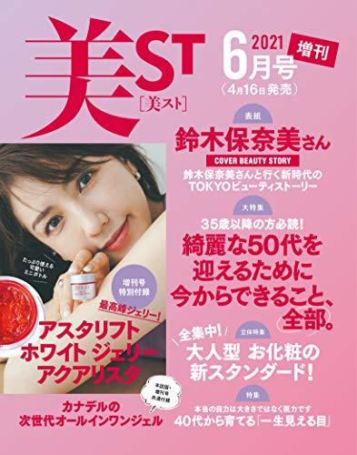 美ST 2021年6月号 増刊 画像 B
