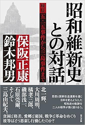 昭和維新史との対話: 検証 五・...