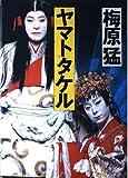 Yamato Takeru (1986) ISBN: 4062026139 [Japanese Import]