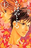 Chihayafuru Vol. 10 (In Japanese)