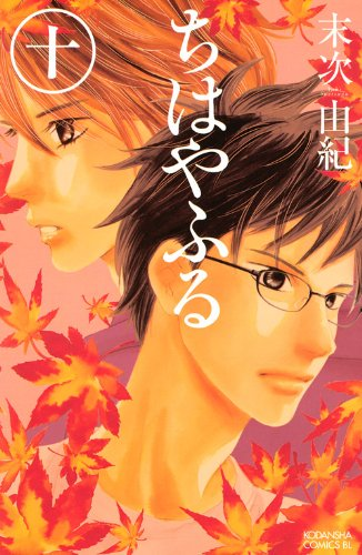 Chihayafuru Vol. 10 (In Japanese) PDF