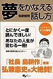 「夢をかなえる話し方 人生を変える5つの習慣」菊原 智明