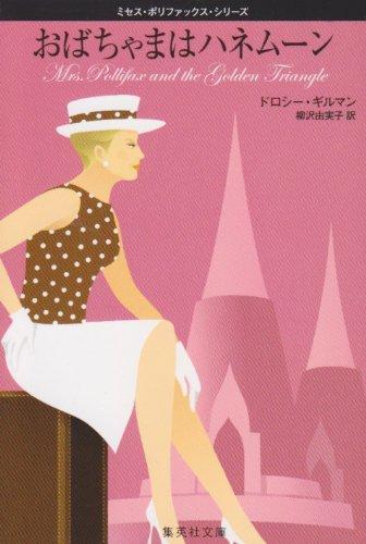 おばちゃまはハネムーン ミセス・ポリファックス・シリーズ (ミセス・ポリファックス・シリーズ) (集英社文庫)