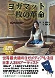 ヨガマット一枚の革命 - ヨガとアートを融合させる新世代のヨガマットの誕生秘話。日本の知恵で世界に新風を巻き起こす! アジアの女性をつなぐエコでアートでヨガな魂の冒険記。