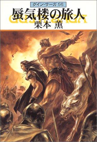 蜃気楼の旅人―グイン・サーガ 98 (ハヤカワ文庫 JA (773))