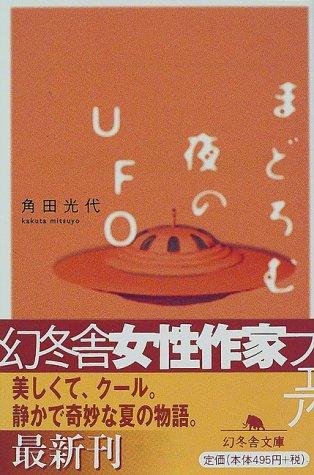 まどろむ夜のUFO (幻冬舎文庫)