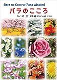 img - for Barano Cocoro: Rose Wisdom 2013 Spring electronic book Quarterly issue magazines - Barajujikai Nihonhonbu AMORC (Japanese Edition) book / textbook / text book