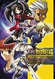 アンリミテッドファンタズム―「Fate/stay night」アンソロジーコミック (Vol.4) (Fox comics)