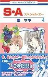 S・A 第4巻 (花とゆめCOMICS)