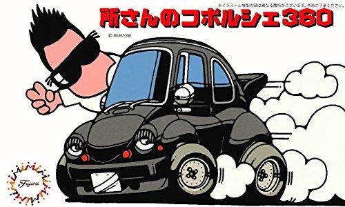 フジミ模型 トコチャン所ジョージシリーズ No.1 トコロ コポルシェ360 プラモデル トコチャン-1