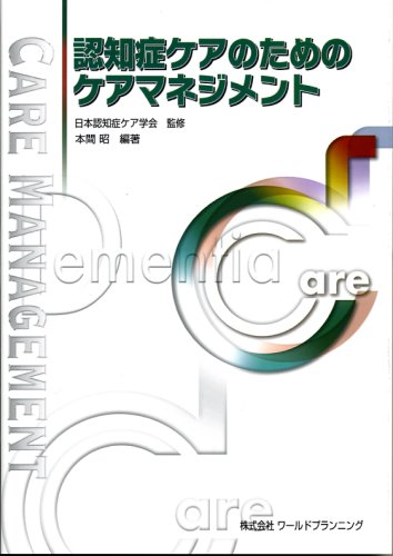 Download Ninchishō kea no tame no kea manejimento pdf