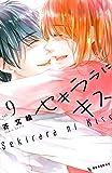 セキララにキス(9) (KC デザート)