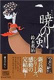 暁の剣 (ハルキ文庫 時代小説文庫)