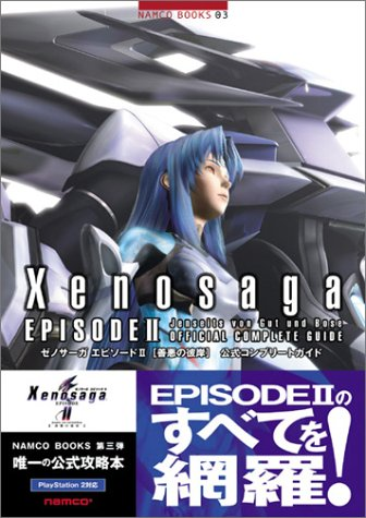 Xenosaga Episode Ii Official Complete Game Guide Book Japan Japanese