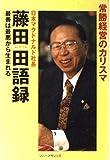 常勝経営のカリスマ 藤田田語録―最善は最悪から生まれる