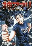 神アプリ 16 (ヤングチャンピオンコミックス)