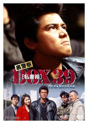 裏警察 BOX(私書箱)39 FILE:裏ビデオ