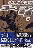 ゴーマニズム宣言〈9〉 (幻冬舎文庫)
