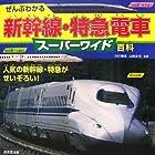 ぜんぶわかる新幹線・特急電車スーパーワイド百科―人気の新幹線・特急がせいぞろい!