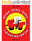 Bilingual: I drove my red car  (Hebrew-English Edition kids book 4-8 for beginner readers who loves surprises and birthdays)