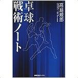卓球戦術ノート (卓球王国BOOKS)