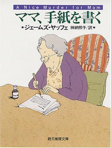 ママ、手紙を書く (創元推理文庫)