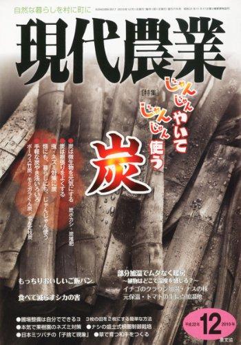 現代農業 2010年 12月号 [雑誌]