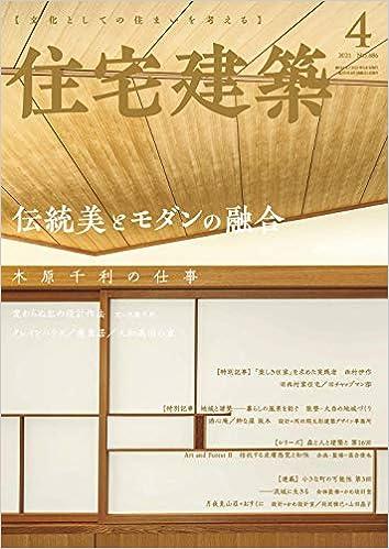 [雑誌] 住宅建築 2021年04月号