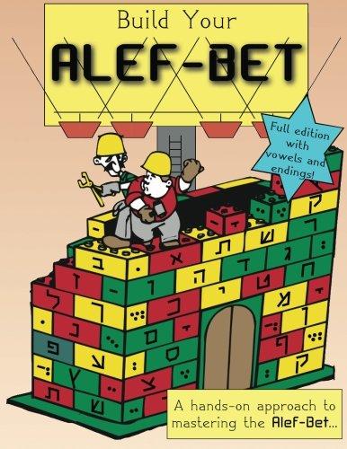 Build Your Alef Bet, full edition (Hebrew Edition) ebook
