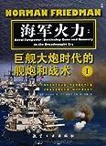 海军火力:巨舰大炮时代的舰炮和战术(套装共2册)