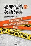 犯罪・捜査の英語辞典