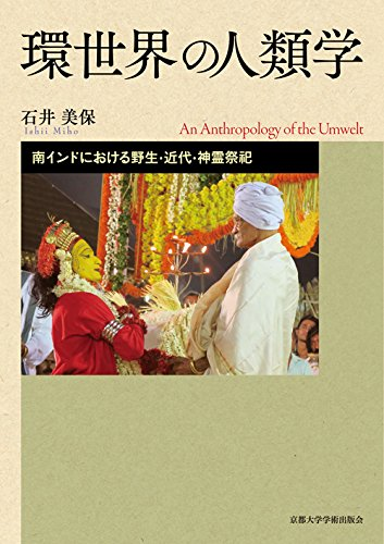 環世界の人類学: 南インドにおける野生・近代・神霊祭祀