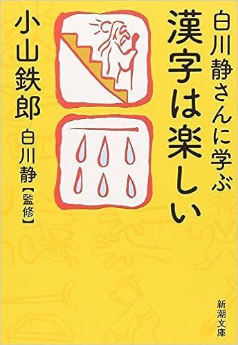 白川静さんに学ぶ漢字は楽しい (...