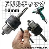 ドリルでの穴あけに!充電ドリルドライバー・インパクトに簡単装着/ドリルチャック 1.5mm~13mm