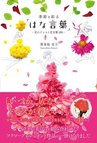 【Amazon.co.jp限定】オリジナルポストカード特典付 季節を彩る「はな言葉」‐花のドレスと花言葉109-