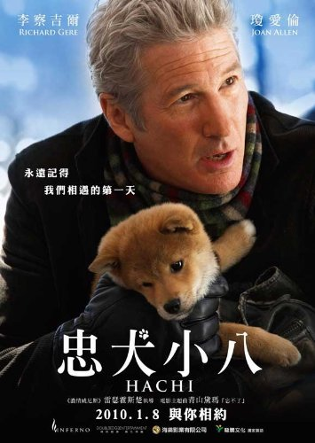 Hachiko: A Dog's Story POSTER Movie (27 x 40 Inches - 69cm x 102cm) (2009) (Taiwanese Style A)
