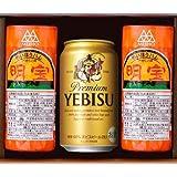 敬老の日 おつまみ ギフト セット 明宝ハム2本+エビスビール350ml×1本<化粧箱セット>