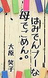 hamidenpuna hahade gomen (Japanese Edition)